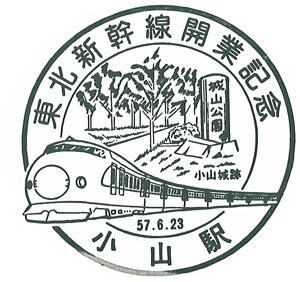 120319_東北新幹線開業記念小山駅_063.jpg