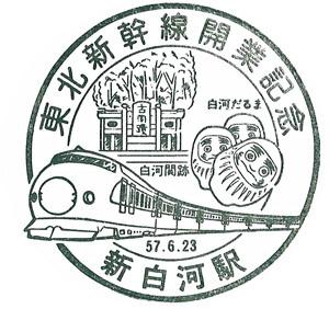 120319_東北新幹線開業記念新白河駅_066.jpg