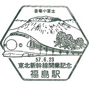 120319_東北新幹線開業記念福島駅_068.jpg