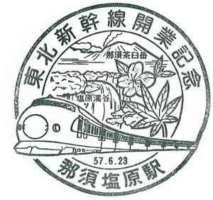 120319_東北新幹線開業記念那須塩原駅_065.jpg