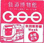 120319_鉄道博物館来館記念2_060.jpg