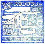 120321_鉄ぐるっ埼玉スタンプラリー浦和駅_069.jpg
