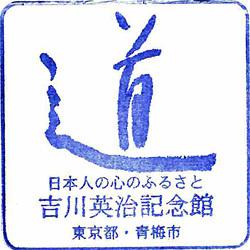 120412_吉川英治記念館2_032.jpg