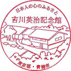 120412_吉川英治記念館_031.jpg