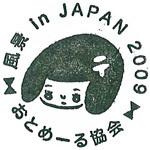 120427_おとめーる協会1_084.jpg