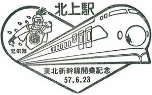 120511_北上駅_090.jpg