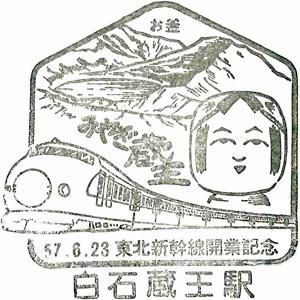 120511_白石蔵王駅_086.jpg