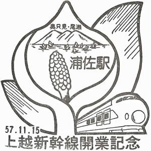 120625_浦佐駅_098.jpg
