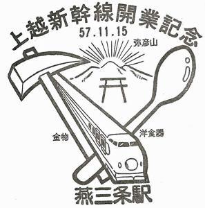 120625_燕三条駅_099.jpg