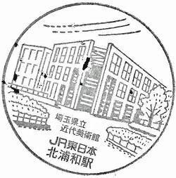 120727_JR北浦和駅_126.jpg