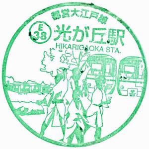 120915_都営大江戸線光が丘駅_128.jpg