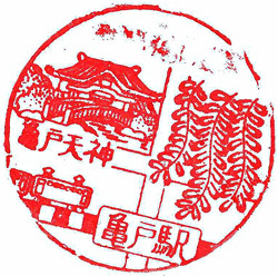 121115_JR亀戸駅_145.jpg