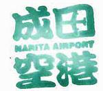 121213_成田空港_111.jpg