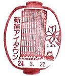 122_新宿アイタウン郵便局_240322.jpg