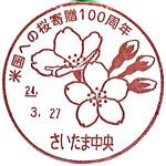 126_米国への桜寄贈_240327.jpg