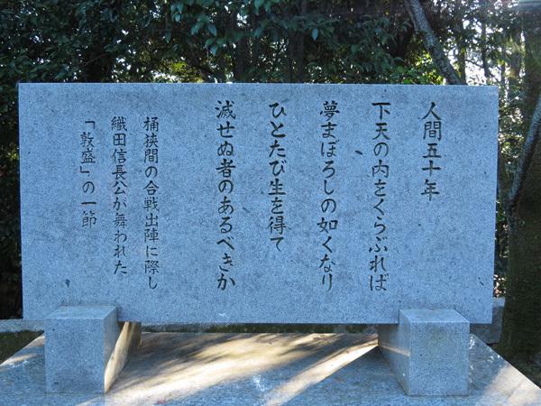 13.04.02_敦盛石碑.JPG