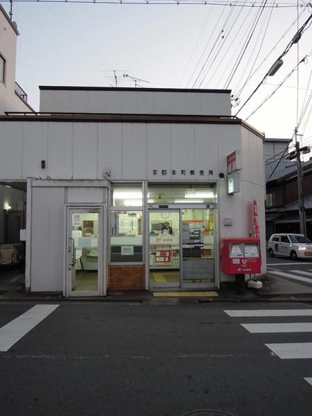 130501_京都本町郵便局.JPG