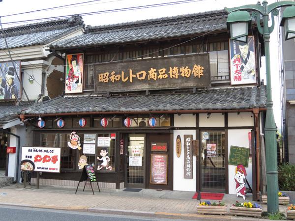 131211_昭和レトロ商品博物館.JPG