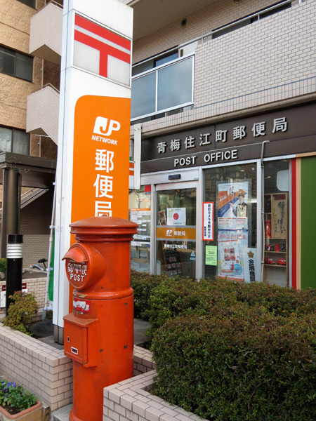 131211_青梅住江町郵便局.jpg