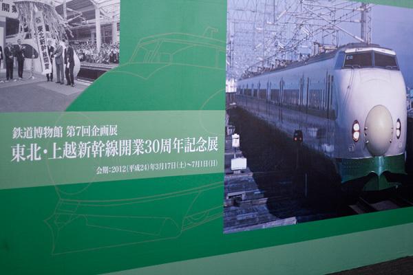 131223_東北・上越新幹線開業30周年記念.jpg