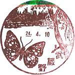 132_武蔵野郵便局_240410.jpg