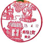136_青梅上町郵便局_240412.jpg