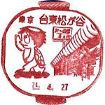 145_台東松が谷郵便局_240427.jpg