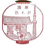 146_浅草郵便局_240427.jpg