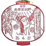 148_台東花川戸郵便局_240427.jpg