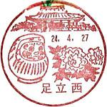 154_足立西郵便局_240427.jpg