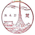 156_芝郵便局_240427.jpg