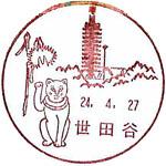 157_世田谷郵便局_240427.jpg