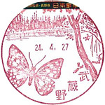 159_武蔵野郵便局_240427.jpg