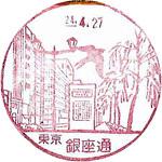 164_銀座通郵便局_240427.jpg