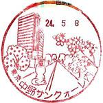 176_中野サンクォーレ内郵便局_240508.jpg
