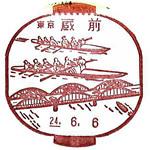 181_蔵前郵便局_240606.jpg