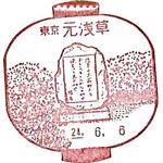 183_元浅草郵便局_240606.jpg