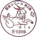 194_星座シリーズ_240706.jpg