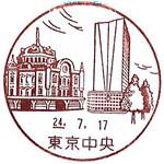 200_東京中央郵便局_240717.jpg