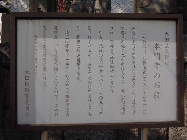 2012.3.17石段の説明.jpg