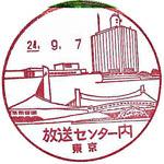 212_放送センター内郵便局_240907.jpg