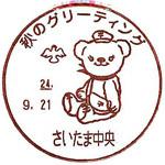 213_秋のグリーティング_240921.jpg