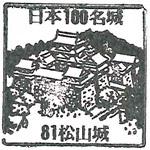 81_松山城_18.jpg