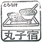 番他29_丸子宿とろろ汁_101.jpg