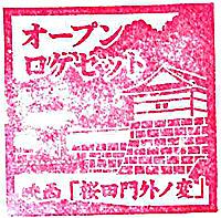 番他34_桜田門外ノ変2_113.jpg