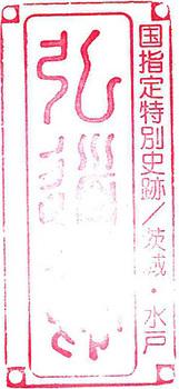 番建59_弘道館1_107.jpg