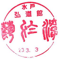 番建61_弘道館3_109.jpg