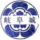 番建64_岐阜城2_115.jpg