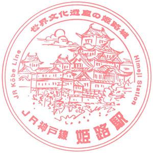 番駅07_姫路駅_028.jpg