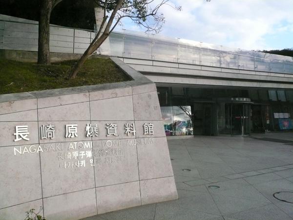 長崎原爆資料館外観.jpg